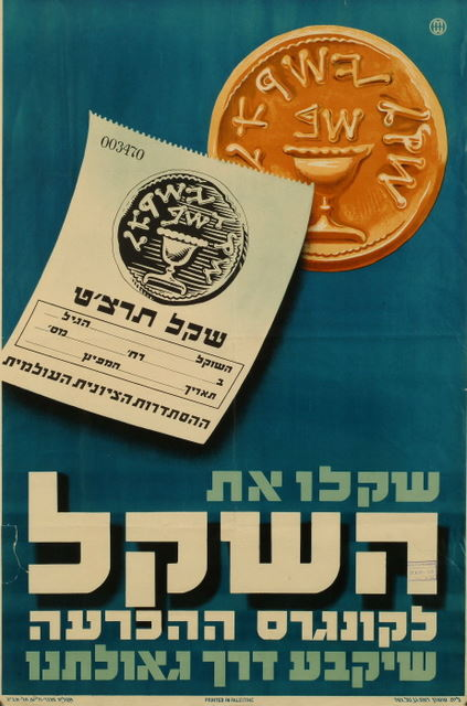 Poster Encouraging Membership in the World Zionist Organization.JPG